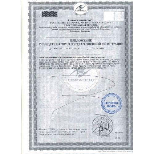 Приложение свидетельство о государственной регистрации Фитолайн