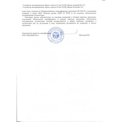 Информационное письмо Ляпко фото 1