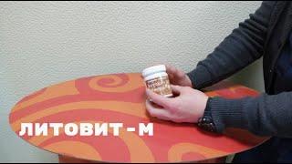 Литовит-М, порошок, 150 грамм